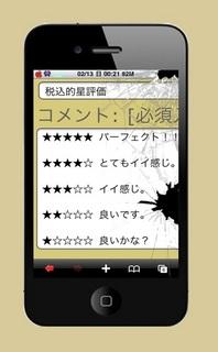 税込的星評価(破損).jpg